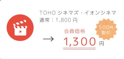 TOHOシネマズ・イオンシネマ 500円割引 会員価格1,300円